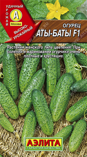 Семена огурцов Аты-Баты F1
