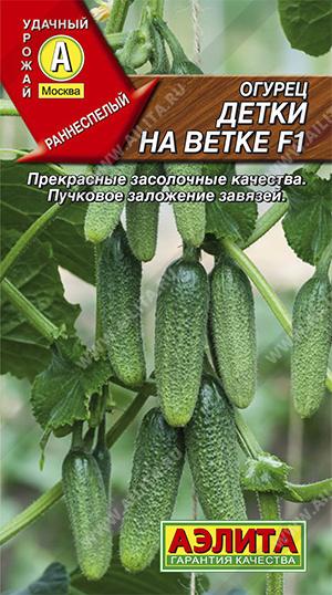 Семена огурцов Детки конфетки F1