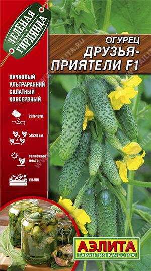 Семена огурцов Друзья-приятели F1