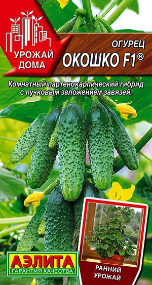 Семена огурцов Окошко