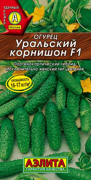 Семена огурцов Уральский корнишон F1