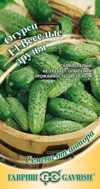 Семена огурцов Веселые друзья F1 корнишон ( Г )