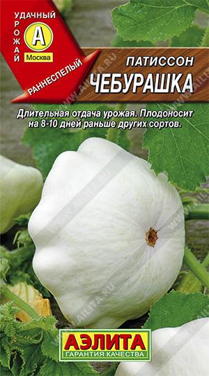 Семена патиссона Чебурашка
