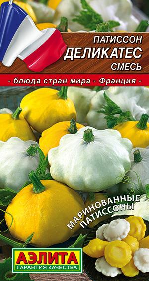 Семена патиссона Деликатес (смесь)