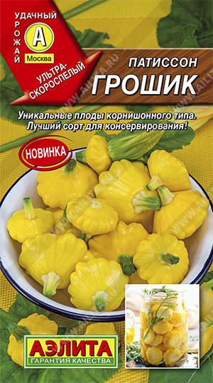 Семена патиссона Грошик