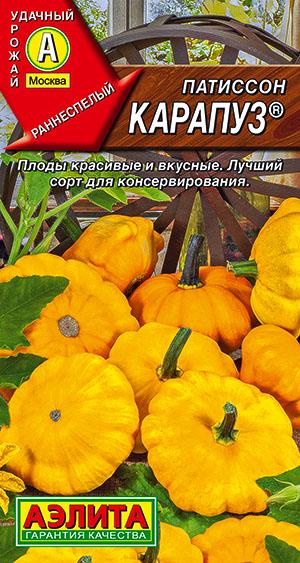 Патиссон Карапуз --- ®
