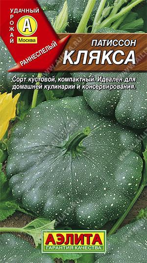 Семена патиссона Клякса