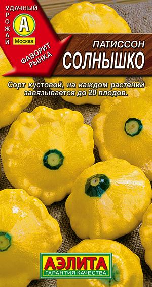 Семена патиссона Солнышко