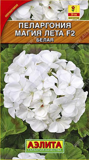 Семена пеларгонии Магия лета F2 белая