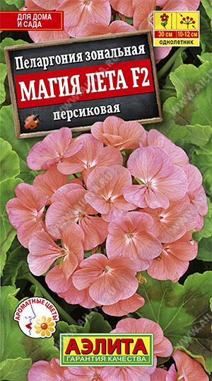 Семена пеларгонии Магия лета F2 персиковая