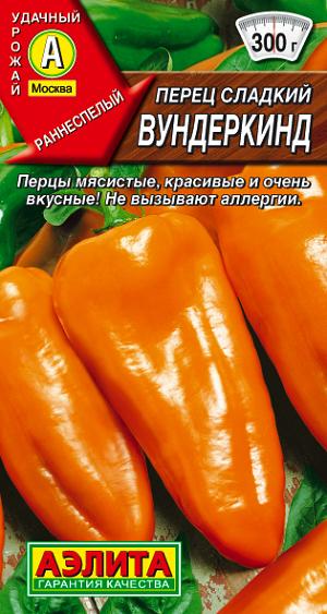 Перец сладкий Вундеркинд --- Ор. А