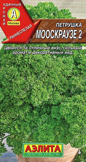 Семена петрушки кудрявой Мооскраузе