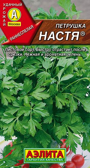 Петрушка листовая Настя --- ® | Семена
