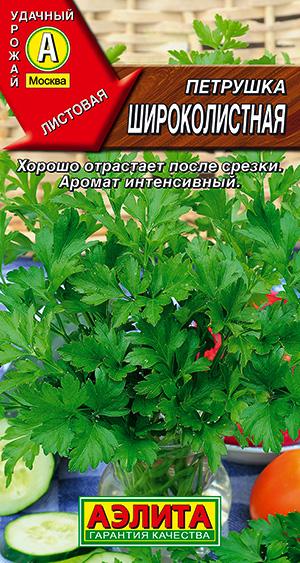 Петрушка листовая Широколистная ---