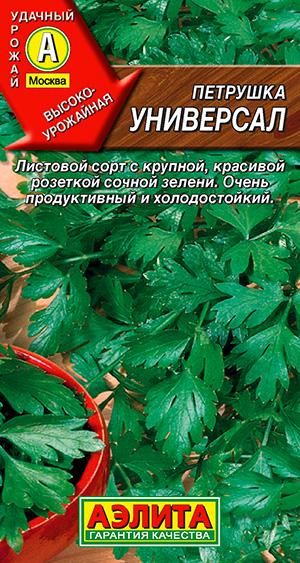 Петрушка листовая Универсал ---