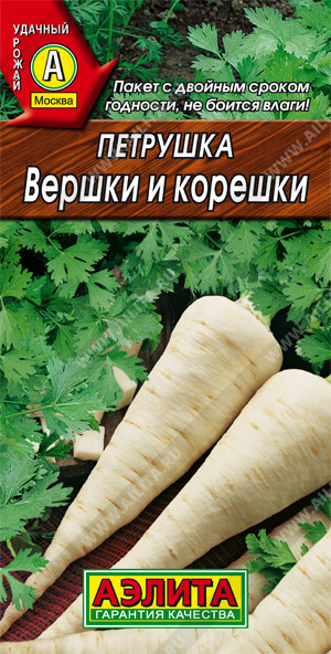 Семена петрушки Вершки и корешки корневая