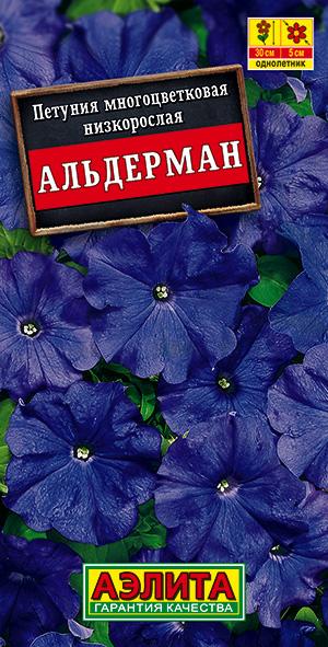 Петуния Альдерман многоцветковая