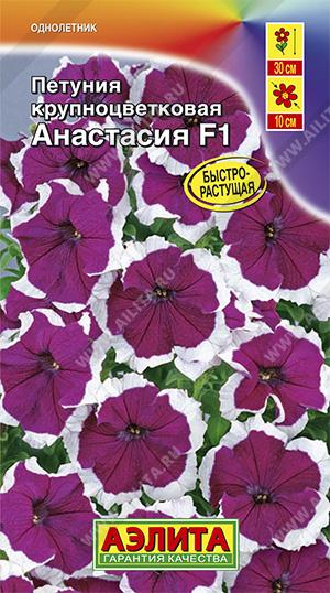 Семена петунии Анастасия крупноцв,