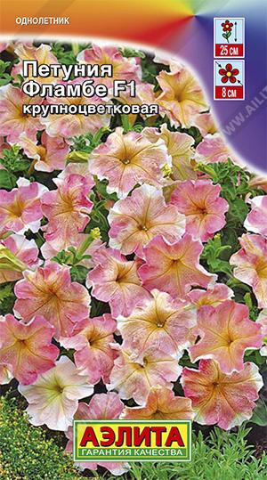Семена петунии Фламбе