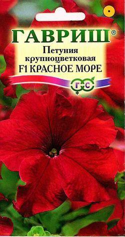 Семена петунии Красное море ( Г )