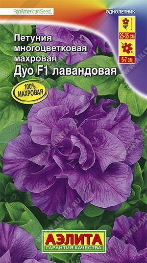 Семена петунии Лавандовая Дуо махровая