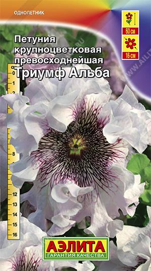Семена петунии Триумф Альба