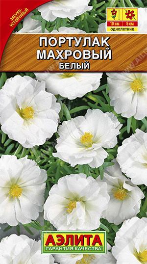 Семена портулака махровый белый