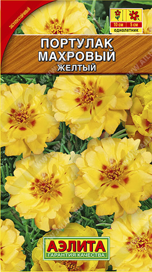 Семена портулака махровый жёлтый