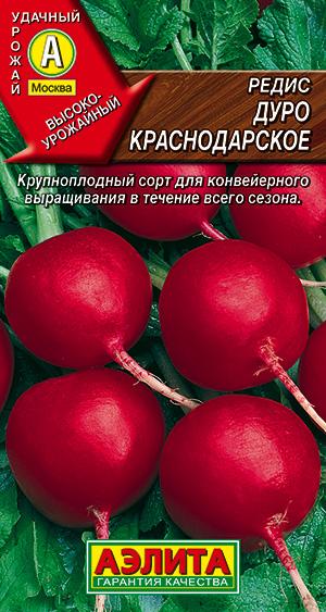 Редис Дуро Краснодарское ---