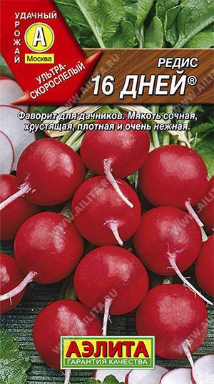 Семена редиса Егорка супер нов, 16-дн