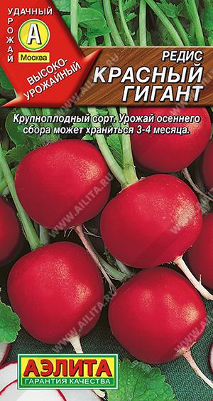 Редис Красный гигант ---