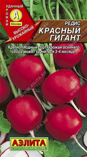 Семена редиса Красный гигант