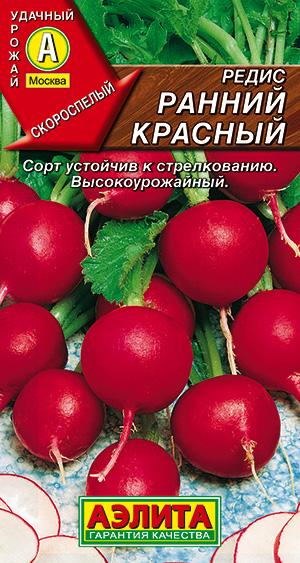 Редис Ранний красный ---