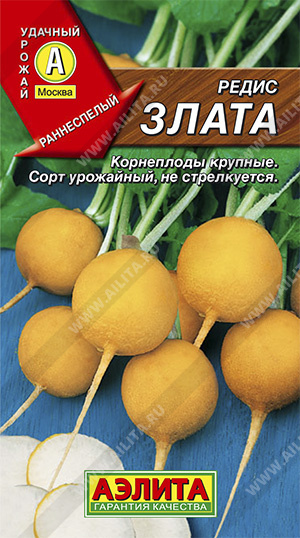 Семена редиса Злата (желтый)