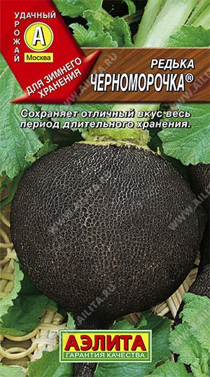 Семена редьки Черноморочка