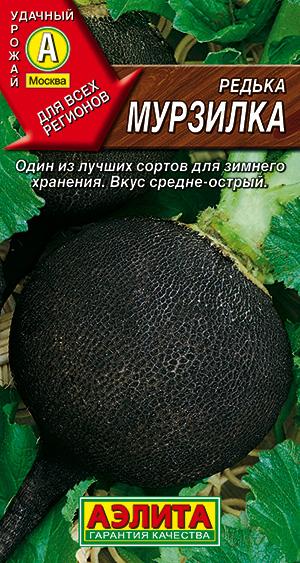 Редька Мурзилка ---