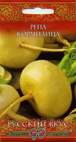 Семена репы Кормилица ( Г )