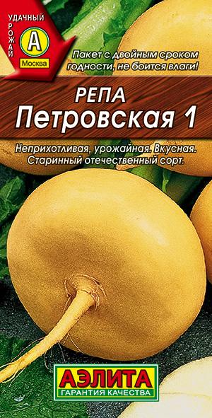 Семена репы Петровская
