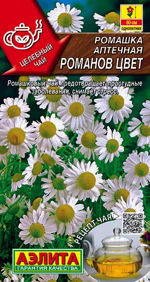 Семена ромашки Аптечная Романов цвет