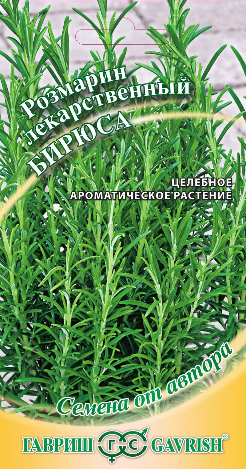 Семена розмарина Бирюса (Г)