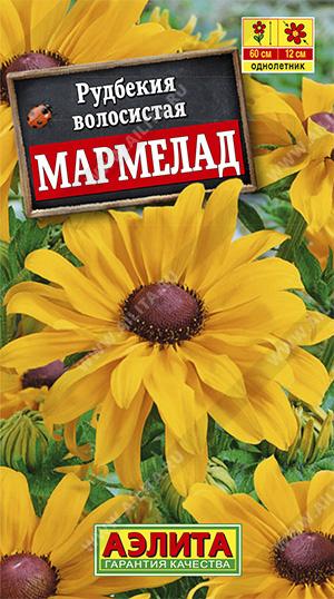 Семена рудбекии Мармелад