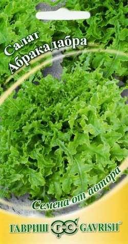 Семена салата Абракадабра ( Г )