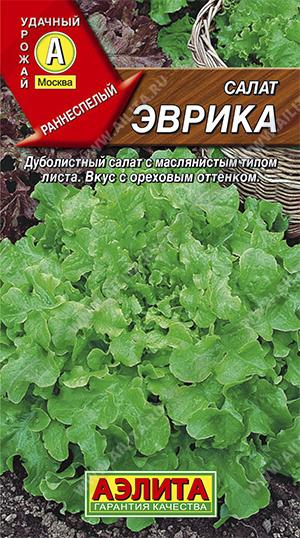 Семена салата Эврика листовой