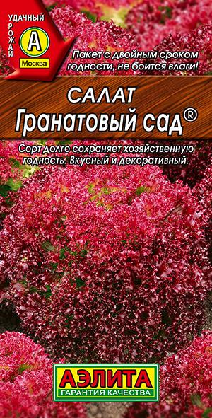 Семена салата Гранатовый сад листовой