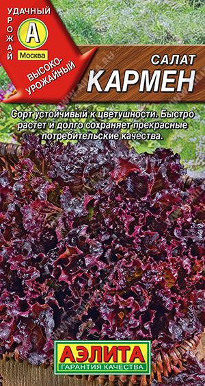 Семена салата Кармен листовой