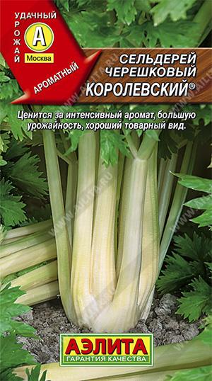 Семена сельдерея Королевский черешковый