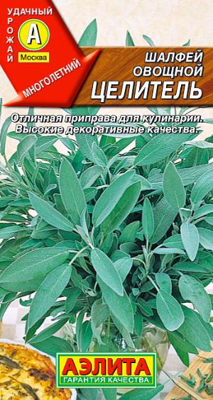 Семена шалфея овощной Целитель