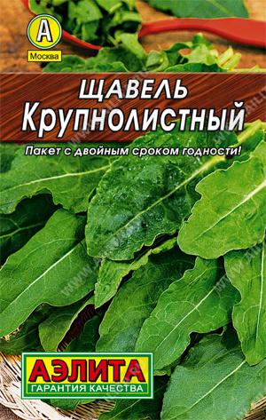 Семена щавеля Крупнолистный