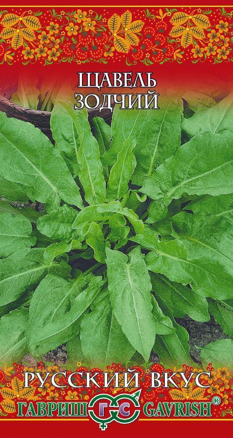 Семена щавеля Зодчий ( Г )