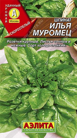 Семена шпината Илья Муромец